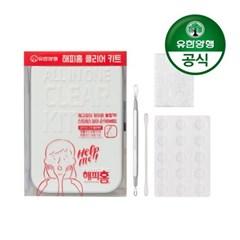 [유한양행]해피홈 트러블 케어 클리어키트