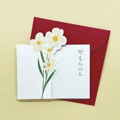 캘리엠 미니카드 CL2104-행복하세요 캘리그라피 레터프레스카드