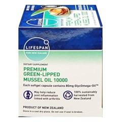 라이프스팬 프리미엄 초록입홍합 오일 10000mg 200캡슐