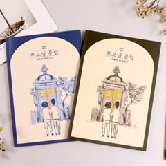 [특별한 자식 부모님 문답 질문책] 어버이날 책 북 용돈 선물 봉투