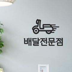 배달전문점 오토바이픽토그램 배달음식점 스티커