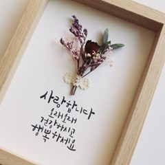 캘리그라피 꽃액자 부모님사랑합니다-1 드라이플라워 감사선물
