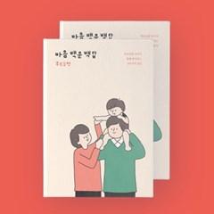 부모님 문답 자서전 백문백답 마음 탐구영역 어버이 책
