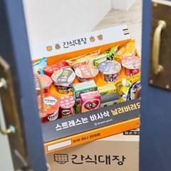 간식대장 mini (미니 편의점, 미니 팬트리)