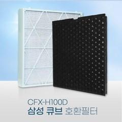 국산 삼성큐브공기청정기필터 AX80R9080WWD CFX-H100D