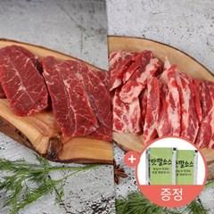 소부채살300g + 소갈비살300g + 맛깔소스 2개(증정)