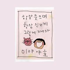 카드-이야야호