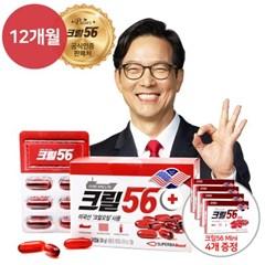 펄세스 크릴56 12개월분 크릴오일 크릴미니 4개증정 본사직영