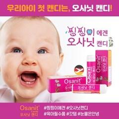[오사닛] 오사닛 이앓이캔디 3종