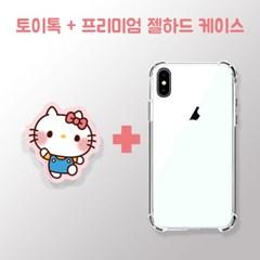 [방탄케이스증정]산리오 캐릭터즈 큐티톡 시즌1