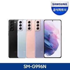 공식인증 갤럭시S21|S21+|S21울트라 256GB 자급제폰 SM-G991N 5G/LTE