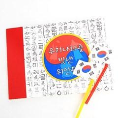 스크랩북 만들기 우리나라를 빛낸 위인들