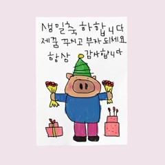 생일카드-돼지꿈