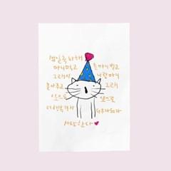 생일카드-야옹이