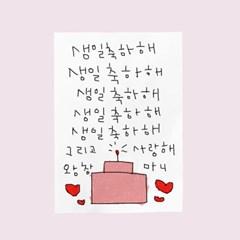 생일카드-텍스트1