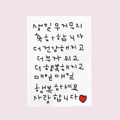 생일카드-텍스트2