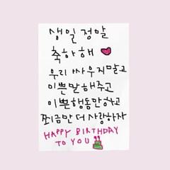 생일카드-텍스트3