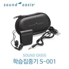 사운드오아시스 휴대용 백색소음기 스터디머신