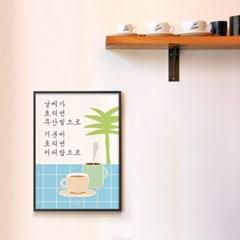 커피 앞으로 M 유니크 인테리어 디자인 포스터 카페