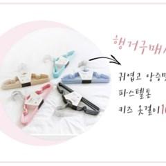 [맘스보드]맘스 제니 행거 / 유아 원목 행거 옷걸이