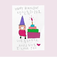 생일카드-happy birthday