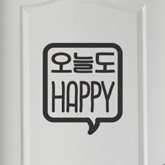 오늘도 happy 예쁜 감성 레터링 인테리어 스티커