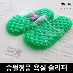 송월타올 정품 욕실화 남여공용 지압슬리퍼 분리세척_(602871751)