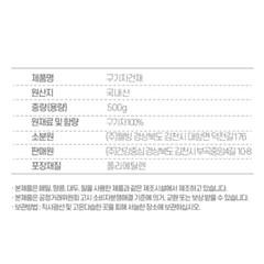 [건강중심] 충남 청양 말린 건구기자 500g