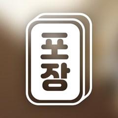 카페 음식점 식당 포장 가능스티커 문패스타일 대형