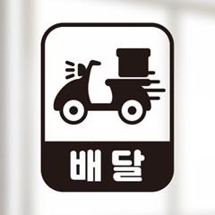 카페 음식점 식당 배달 가능 스티커 미니콘 대형