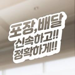 카페 음식점 식당용 신속정확 포장 배달 스티커
