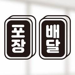 카페 음식점 식당 포장 배달 스티커 목각문패 스타일