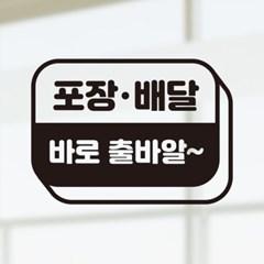 카페 음식점 식당 포장 배달 가능 출바알 스티커