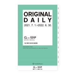 프랭클린플래너 21년 오리지날 1D1P 리필 - 7월(CL)
