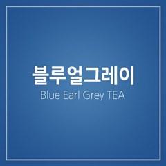 [ZEDA TEA] 블루얼그레이