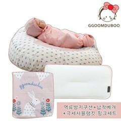 신생아 역류방지쿠션 매쉬납작베개 빅래빗블랭킷 3종세트 모음