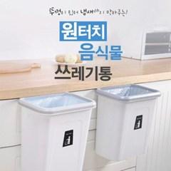 음식물쓰레기통 원터치 깔끔 음식쓰레기통