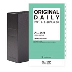21년 오리지날 1D2P 리필세트 - 7월(CL)