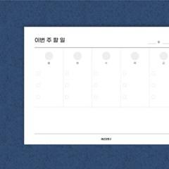 [어른문방구] 이번 주 할 일 심플 메모지 / 주간 계획 체크리스트