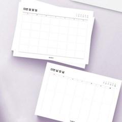 [어른문방구] 이번 달 할 일 심플 메모지 / 월간 계획 체크리스트