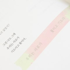 나태주 굿즈 풀꽃 마스킹테이프