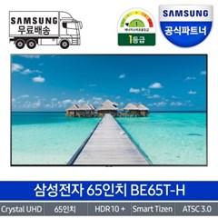 삼성 스마트 UHD TV LH65BETHLGFXKR 65인치 비지니스 TV