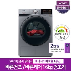 [신규가입 3만원 쿠폰] 위닉스 초대형 텀블건조기 16kg HGXH160-KSK