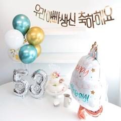 아빠 생일파티 데코 파티용품 셀프 꾸미기 홈파티