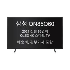 [삼성] 21년 신모델 85인치 TV QN85Q60A (관부가세+배송비포함)