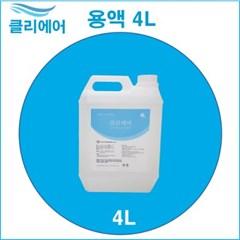 클리에어 휘산기 리필용액 4L