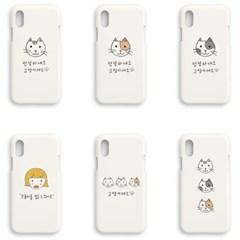 머큐리유니크 고양이 손글씨 커스텀 LG 핸드폰 케이스