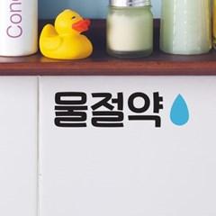 귀여운 물절약 스티커