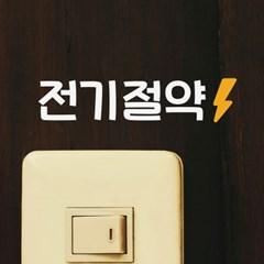 귀여운 전기절약 스티커
