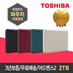 [도시바]외장하드 CANVIO Advance 2세대 2TB 무료배송+파우치